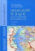 Немецкий язык для студентов-экономистов. Учебник. Гриф МО РФ