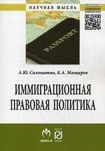 А. Ю. Саломатин,К. А. Манцерев. Иммиграционная правовая политика (сравнительный анализ моделей развития)