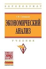 Экономический анализ. Учебник. Гриф МО РФ