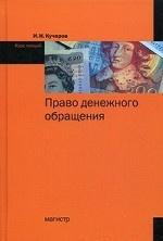 Право денежного обращения