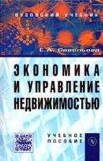Экономика и управление недвижимостью Учебное пособие / Е.А. Савельева.