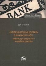 Антимонопольный контроль в банковской сфере: правовое регулирование и судебная практика