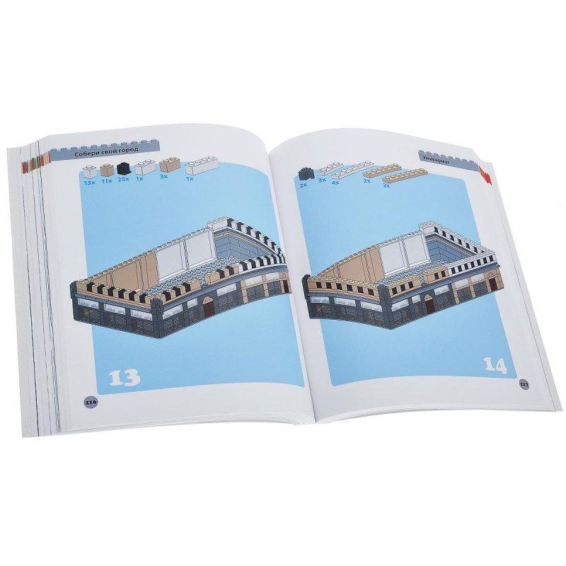 Скачать Собери Свой Город Книга Инструкций Lego Скачать - фото 11