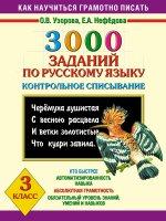 И. А. Мельникова. Русский язык 3кл [Контр.спис.] 3000 задан
