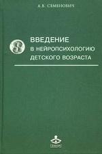 Семенович Анна Владимировна. Введение в нейропсихологию детского возраста. Учебное пособие 150x225