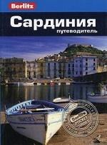 Сардиния: Путеводитель/Berlitz