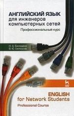 Английский язык для инженеров компьютерных сетей. Профессиональный курс / English for Network Students. Professional Course. Учебное пособие, 2-е изд., перераб
