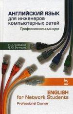 Английский язык для инженеров компьютерных сетей. Профессиональный курс / English for Network Students. Professional Course. Учебное пособие