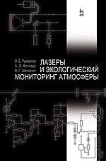 Лазеры и экологический мониторинг атмосферы. Учебное пособие, 1-е изд