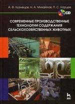 Современные производственные технологии содержания сельскохозяйственных животных + CD. Учебное пособие, 1-е изд