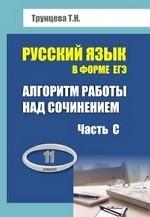 Алгоритм работы над сочинением. Часть С. 11 кл. Русский язык в форме ЕГЭ