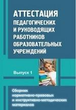 Аттестация педагогических и руководящих работников образовательных учреждений. Выпуск 1
