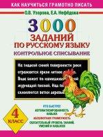Наталья Граш. 3000 заданий по русскому языку. Контрольное списывание. 4 класс