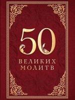 50 великих молитв (подарочное издание)