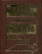 Новейший шк.толковый словарь русского языка(офсет)