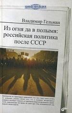 Цивилизация. Из огня да в полымя: российская полит