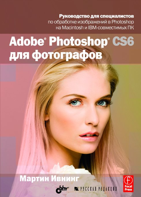 Adobe Photoshop CS6 для фотографов