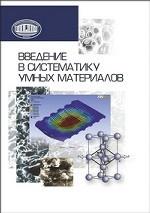 Введение в систематику умных материалов