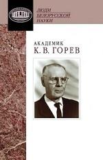 Академик Горев: документы и материалы