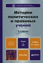 История политических и правовых учений (с хрестоматией на cd). Учебник для бакалавров