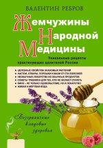 Жемчужины народной медицины. Уникальные рецепты практикующих целителей России