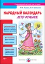 Ирина Александровна Лыкова. Народный календарь. Зима-чародейка