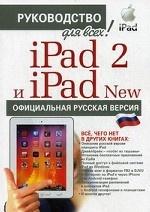iPad 2 и iPad 2 NEW с джейлбрейком. Официальная русская версия