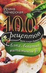 100 рецептов блюд, богатых витамином В