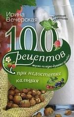 100 рецептов при недостатке кальция