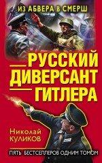 Русский диверсант Гитлера