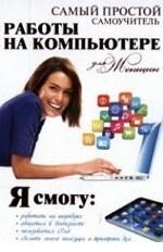 Самый простой самоучитель работы на компьютере для женщин ( Григорий Бенционович Остер  )