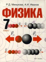 Физика. Учебник. 7 класс
