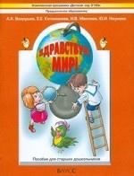 Здравствуй, мир! Окружающий мир для старших дошкольников (6-7 лет). Подготовительная группа. Часть 4