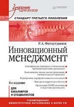 Инновационный менеджмент: Учебник для вузов. 6-е изд. Стандарт третьего поколения