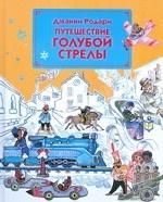 Путешествие Голубой Стрелы (ил. Л. В. Владимирского)