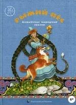 Рыжий пес. Алтайские народные сказки