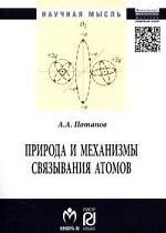 Природа и механизмы связывания атомов
