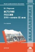 История России. XVIII - начало XX века