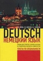 Deutsch / Немецкий язык