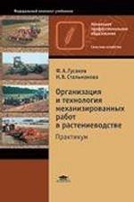 Организация и технология механизированных работ в растениеводстве: Учебное пособие