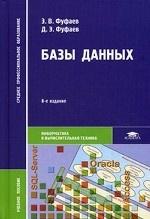 Базы данных: Учебное пособие