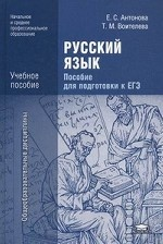 Русский язык. Пособие для подготовки к ЕГЭ