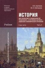 История для профессий и специальностей технического, естественно-научного, социально-экономического профилей. В 2 частях. Часть 2