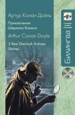 Приключения Шерлока Холмса / 3 Best Sherlock Holmes Stories (+ CD)