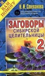 Заговоры сибирской целительницы-2