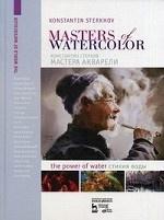 Мастера акварели. Беседы с акварелистами. Стихия воды. 2-е изд., испр