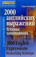 2000 английских выражений. Техника запоминания / 2000 English Expressions: Memorizing Technique