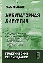 Амбулаторная хирургия: Практические рекомендации