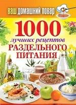 1000 лучших рецептов раздельного питания