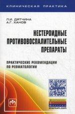 Нестероидные противовоспалительные препараты: Практические рекомендации по ревматологии + вкладыш